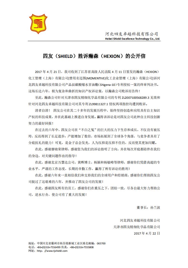 網站2020-勝訴公開信.png