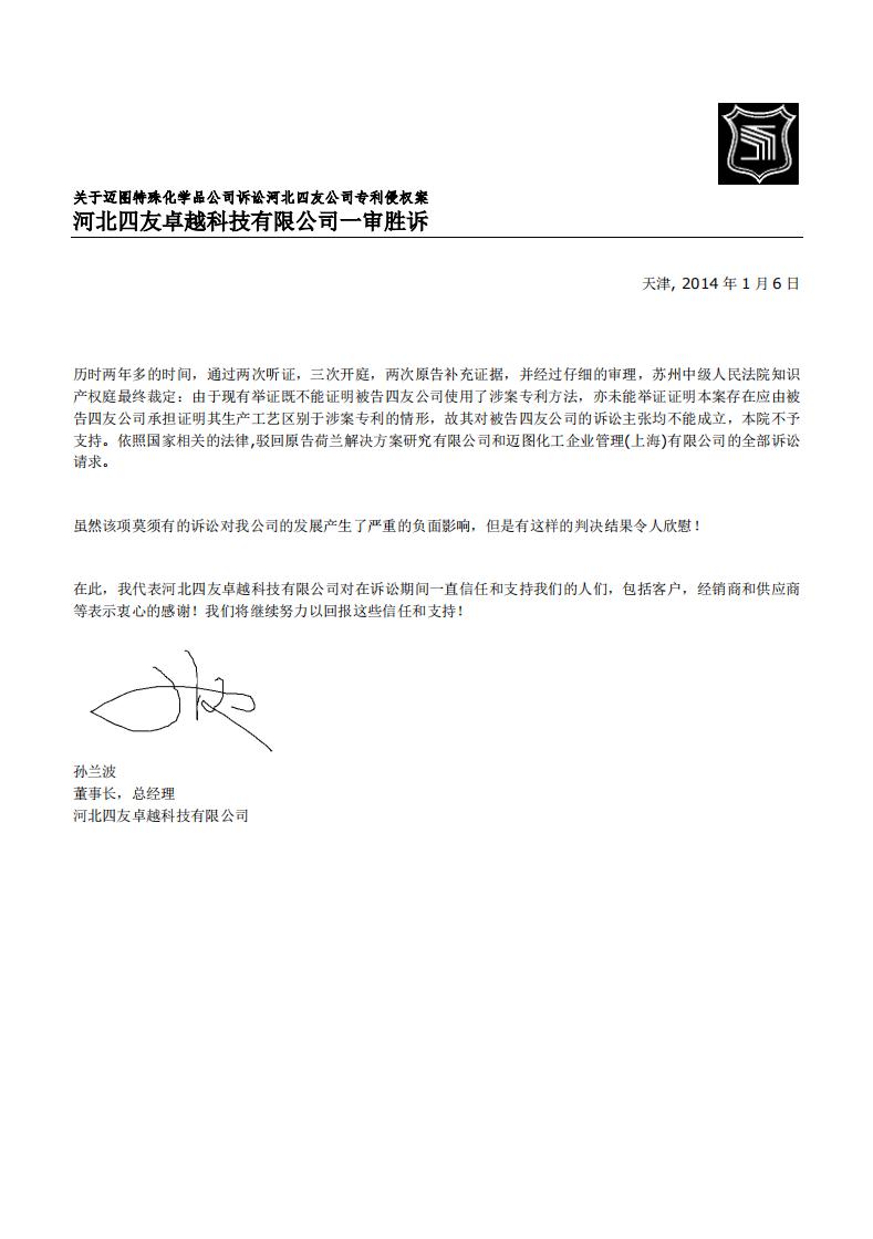 網站2020-訴訟中期公開信.png