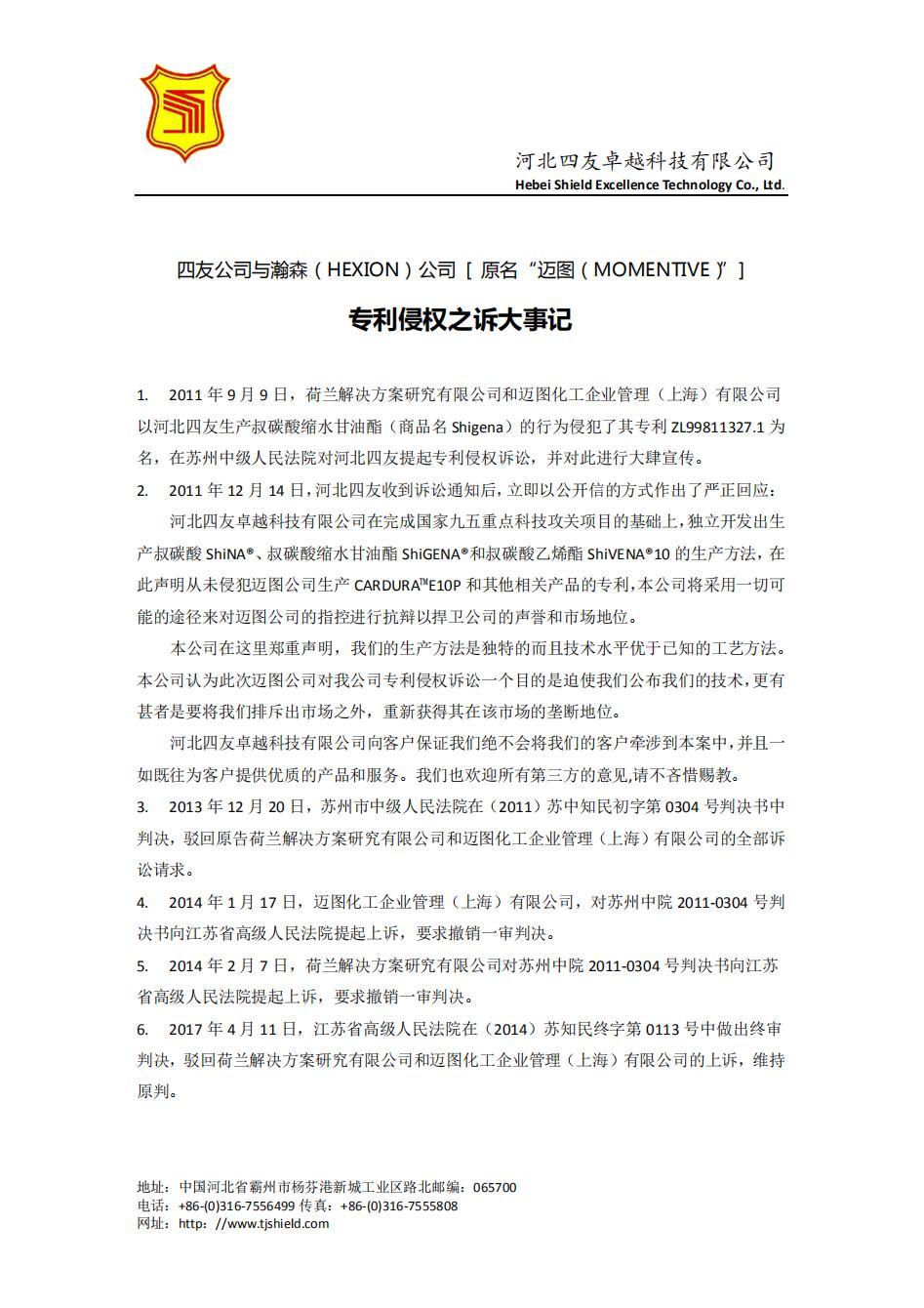 網站2020-專利侵權大事記.png
